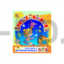 Комплект интерактивных развивающих программ «Вундеркиндия»